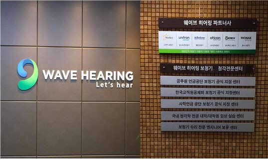신뢰받는 보청기 전문기업, 웨이브히어링, '부산센터' 확장 오픈